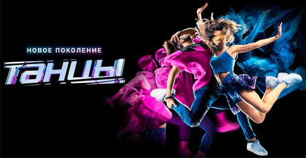 Радио ENERGY рекомендует! «Танцы» в День всех влюбленных - Новости радио OnAir.ru