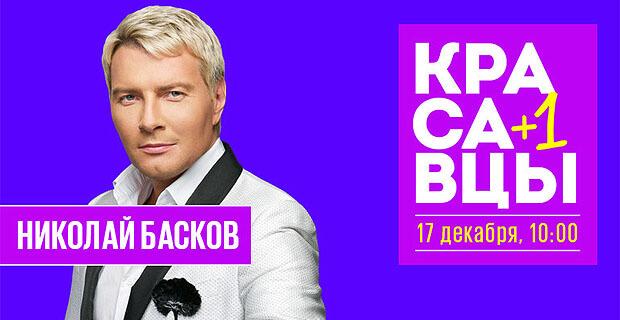 Николай Басков впервые придет в гости к Красавцам Love Radio - Новости радио OnAir.ru