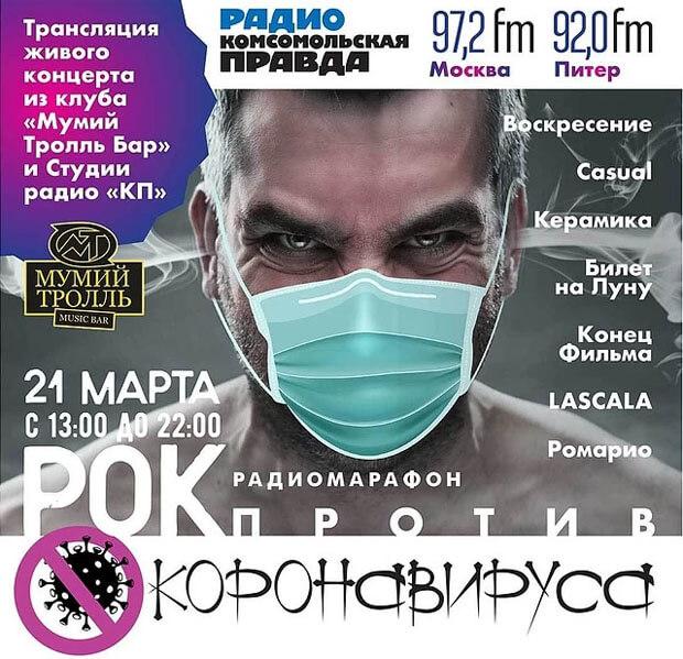 Радио «Комсомольская правда» ударит роком по коронавирусу - Новости радио OnAir.ru