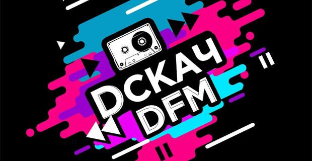 #ДомасDFM не скучно - Новости радио OnAir.ru
