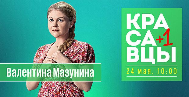 Валентина Мазунина в гостях у Красавцев Love Radio - Новости радио OnAir.ru