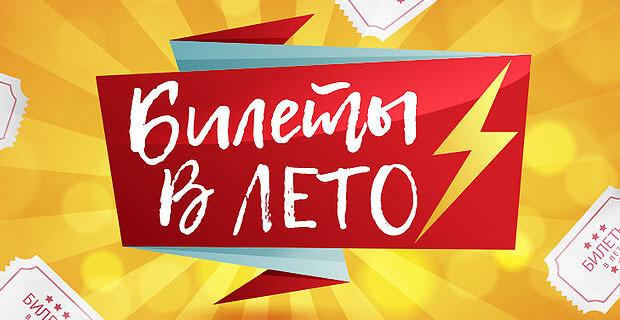 Love Radio дарит «БИЛЕТЫ В ЛЕТО»: попади на самые крутые ивенты сезона - Новости радио OnAir.ru