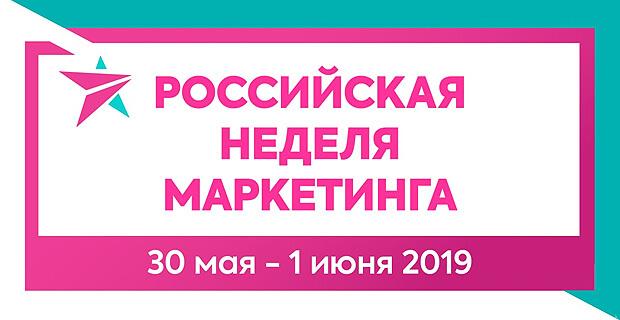 Специалисты Krutoy Media примут участие в «Российской Неделе Маркетинга-2019» - Новости радио OnAir.ru