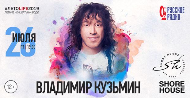 «Русское Радио» и Shore House представляют: Владимир Кузьмин в проекте #летоlife2019 - Новости радио OnAir.ru