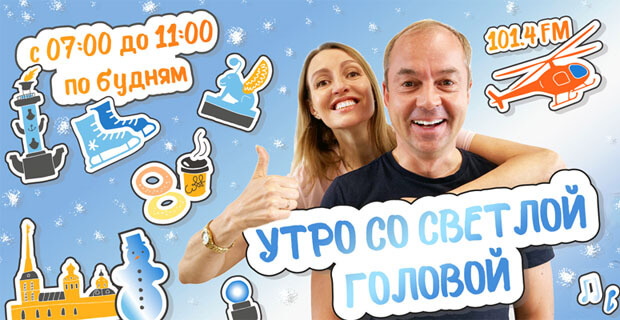 «Утро со светлой головой!» на Эльдорадио - Новости радио OnAir.ru