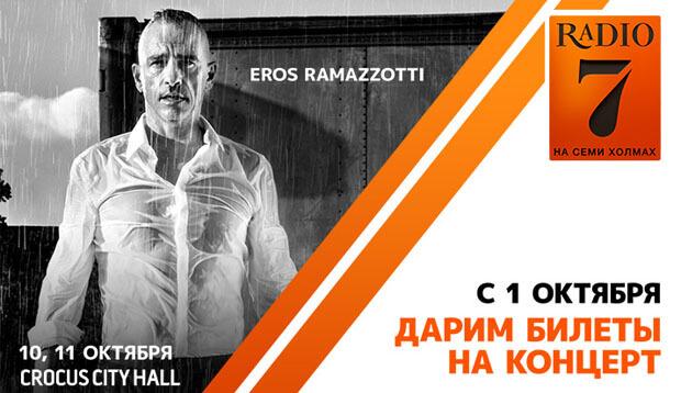 «Радио 7 на семи холмах» приглашает на концерт легендарного Эроса Рамазотти - Новости радио OnAir.ru