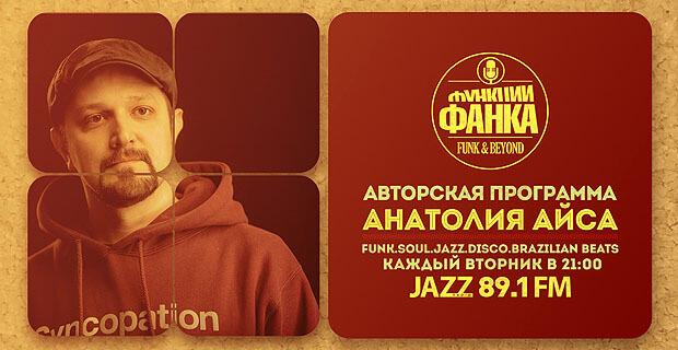 Анатолий Айс по вторникам в программе «Функции фанка» на Радио JAZZ 89.1 FM - Новости радио OnAir.ru