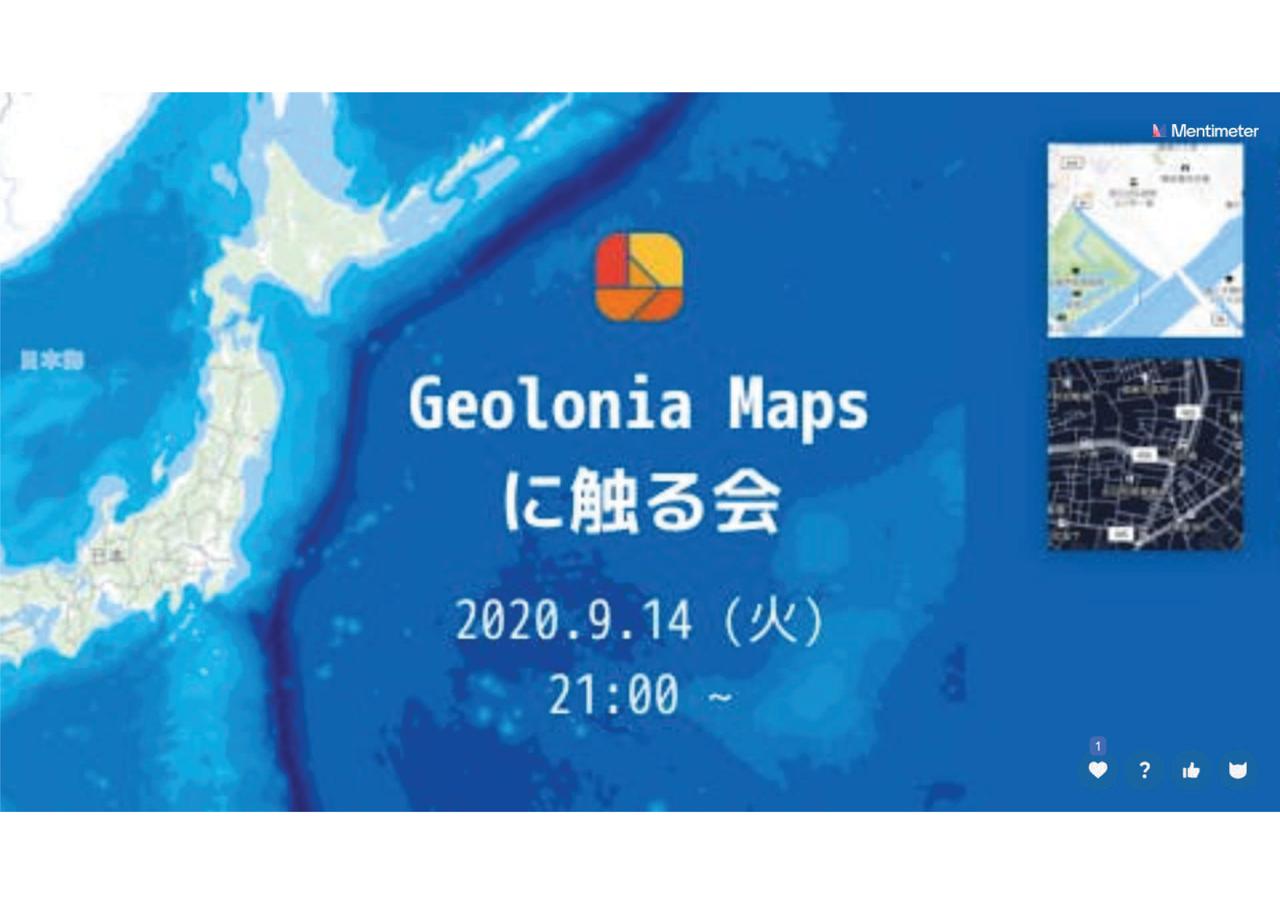 Geolonia Maps に触る会