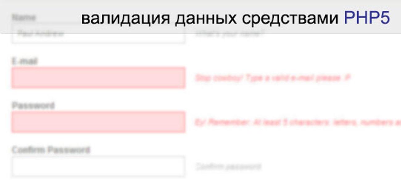 filter_var - Валидация данных с помощью PHP 5