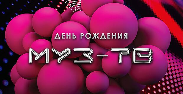 «Русский Хит» представляет: «День рождения МУЗ-ТВ» - Новости радио OnAir.ru