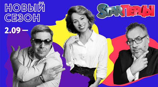 Новый сезон утреннего шоу «STARПерцы» стартует сегодня - Новости радио OnAir.ru