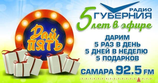 «Дай пять!»: радио «Губерния» запускает юбилейную акцию - Новости радио OnAir.ru