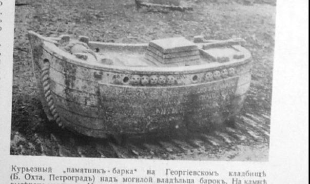 Большая Охта. Столкновение культур и смерть