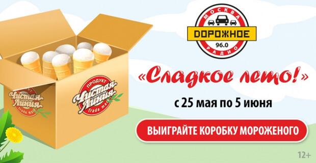 «Сладкое лето!» с «Дорожным радио» - Новости радио OnAir.ru