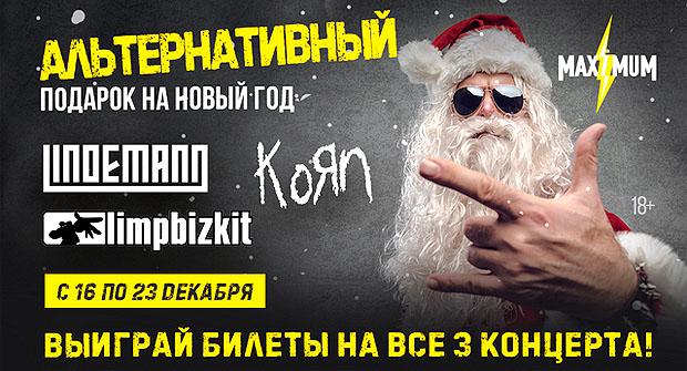 Выиграй альтернативный новогодний подарок от Радио MAXIMUM - Новости радио OnAir.ru
