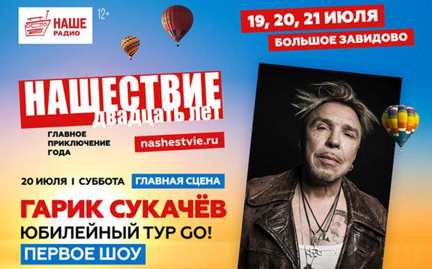 Гарик Сукачёв отметит свое 60-летие большим туром «GO!», стартующем на «НАШЕСТВИИ-2019»