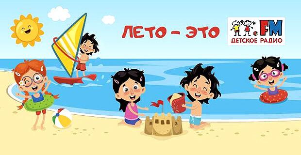 Поделись своим летом с Детским радио - Новости радио OnAir.ru