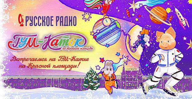 При инфоподдержке «Русского Радио» начал свою работу «ГУМ-Каток» - Новости радио OnAir.ru