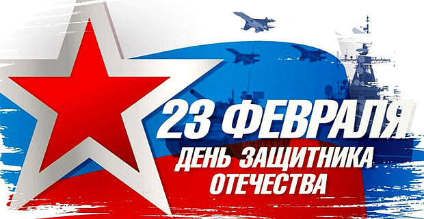 Правильный праздник! Мужской день в эфире Love Radio - Новости радио OnAir.ru