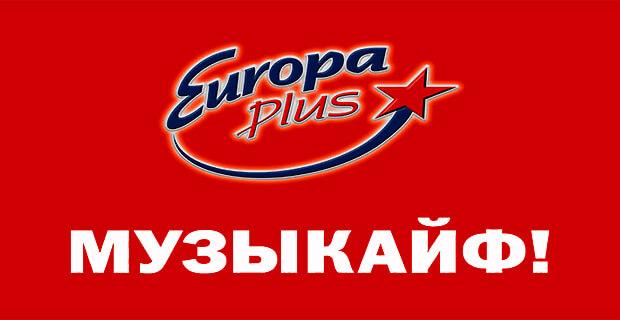 #ИСТОРИЯРАДИО «Европа Плюс» придумала новое слово - Новости радио OnAir.ru