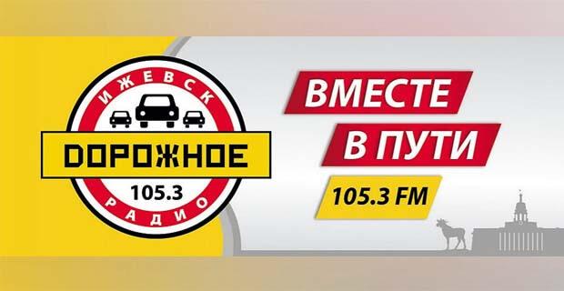 Путь длиной в 10 лет: «Дорожное радио» в Ижевске отметило юбилей - Новости радио OnAir.ru