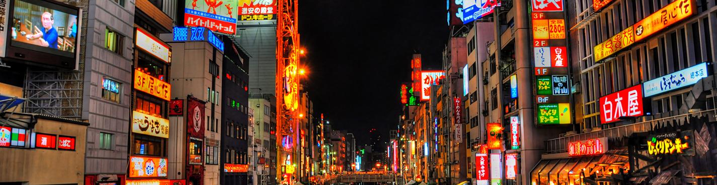 Осака