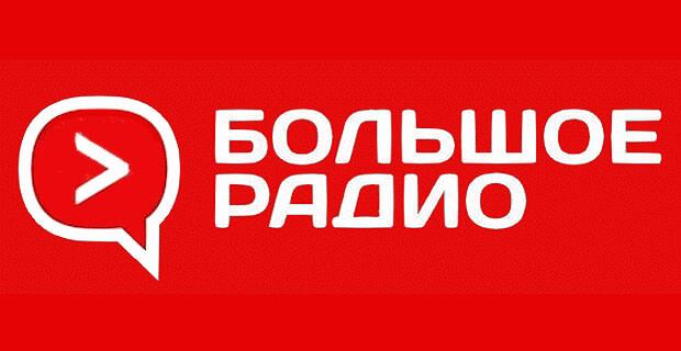 «Большое Радио» отмечает 17 лет - Новости радио OnAir.ru