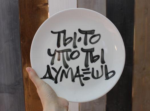 Тарелка «Ты то, что ты думаешь»