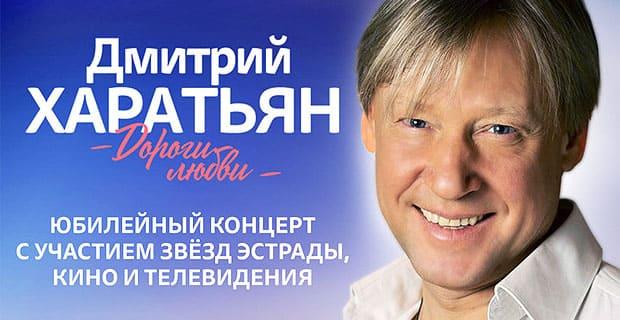 «Радио Дача» приглашает на юбилейный концерт Дмитрия Харатьяна - Новости радио OnAir.ru