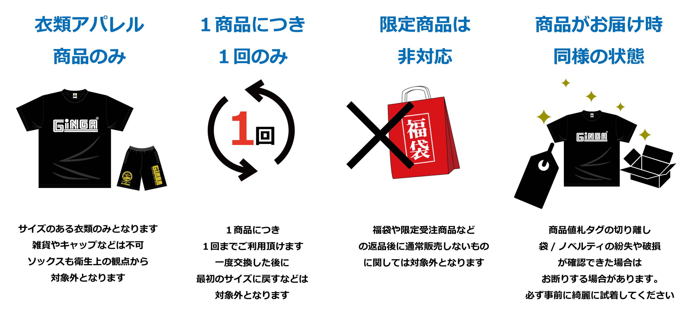 返品交換ルールはアパレル商品のみとなります。お届け時と同様の状態で返送してください