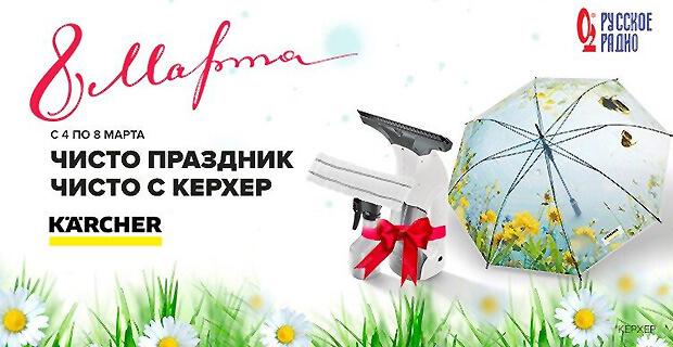 На «Русском Радио» праздничная акция «Чисто праздник, Чисто с Керхер» - Новости радио OnAir.ru