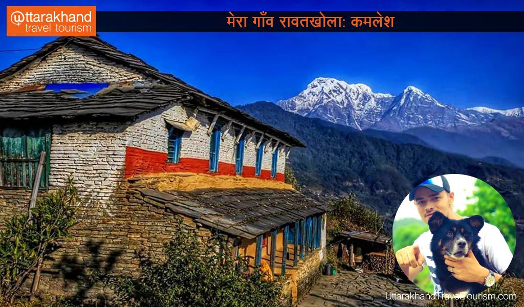 My Village Rawatkhola