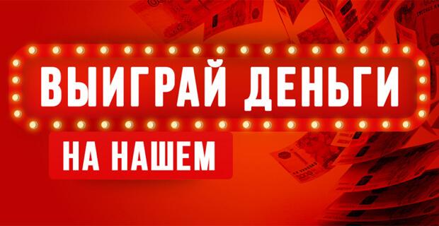 Выиграй деньги на НАШЕм радио - Новости радио OnAir.ru