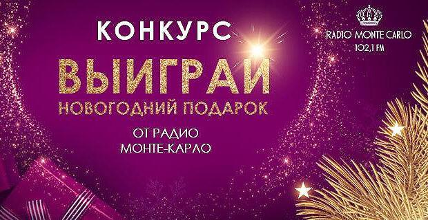 Выиграй Новогодние подарки от радио Монте-Карло - Новости радио OnAir.ru